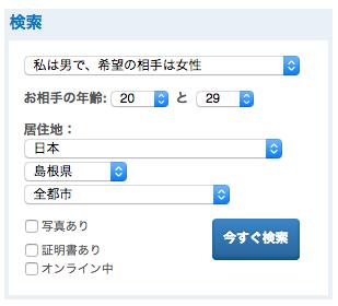 matchcom-kensaku2