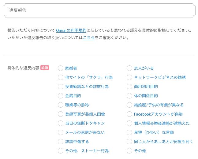 Omiai_ihan_01