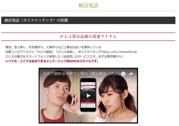 婚活電話公式サイト